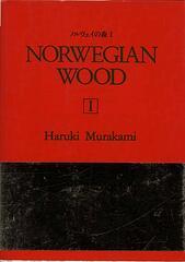 norwegian_wood