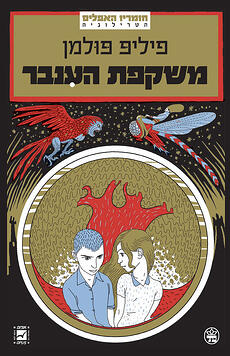 Hebrew Cover Philip Pullman