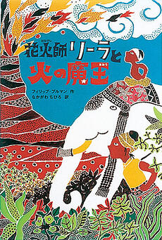 Japanese Cover Philip Pullman