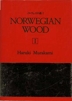 Murakami_Norwegian_Wood