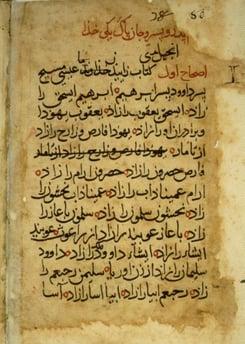 Bible_Persian_Manuscript_14th_century