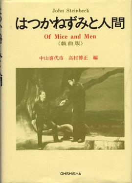 Steinbeck_Mice_Men_Japanese