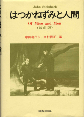 Steinbeck_Mice_Men_Japanese